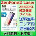 【最短120分で発送】ASUS ZenFone2 Laser 純正液晶保護フィルム Zenfone 2 Laser ZE500KL Zenfone2 Laser フィルム