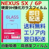 �ں�û120ʬ��ȯ���ۡ�GLASS PRO+��Google NEXUS 5X / NEXUS 6P �������饹�ե���� �վ��ݸ� �ݸ�ե����