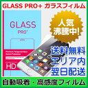 【2枚セット / 最短120分で発送】ZenFone2 Laser ガラスフィルム 【GLASS PRO+】 9H 強化ガラス ZE500KL Zenfone 2 Laser フィルム 保護フィルム 液晶フィルム