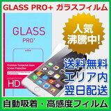 【最短120分で発送】【GLASS PRO+】SONY XPERIA XZ / X Compact / Z5 Premium / Z5 Compact 強化ガラスフィルム SO-01J SO-02J SO-01H SO-02H SO-03H SOV32 501SO 液晶保護 保護フィルム