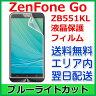 【最短120分で発送】 サンワサプライ ASUS ZenFone Go ZB551KL 液晶保護フィルム ブルーライトカット PDA-FZFGBC 液晶 保護 フィルム