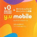 y.u mobile SIMカード エントリー 高速 コード送信で即登録可能 事務手数料3,300円(税込)が無料となります 格安SIMカード 音声通話SIM データ専用SIM SIMカード後日配送 yu mobile yumobile y.u-mobile