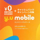 y.u mobile エントリーパッケージ コード送信ですぐに登録可能 SIMカード 高速 事務手数料3,300円(税込)と初月利用料が無料となります 格安SIMカード 音声通話SIM データ専用SIM SIMカード後日配送 y.uモバイル mobile yumobile y.u-mobile