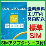 OCN ��Х��� ONE ������ؤ�������ۡ�ɸ��SIM�ۡڷ�¡����900�ߡ���ȴ�ˤ�1��110MB�Υ�Х���ǡ����̿��������������ǽ���ۡ�SIM�����ץ�+�������աۡ������ȯ���ۡڢ����ֻ����Բġ�