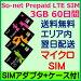 ��SONY�֥��ɡ�ץ�ڥ���SIM������̿����3GB 60������Ѳ�ǽ��SIM�����ץ�+SIM�������ա������®ã������̵������SIM�����ץ�+�������աۡ������ȯ���ۡڥ��ꥢ��������ۡڥޥ�����SIM��So-net �ץ�ڥ��� LTE SIM by SONY�ڥ��쥸�åȥ��������פ�3GB 60��֤Υ�Х���ǡ����̿��������������ǽ���ۡڢ����ֻ����Բġۥ��ͥå�