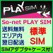 ��SONY�֥��ɡ�ʰ�SIM������̿������2.4GB/�����880�ߡ���ȴ�ˤ�1��80MB��SIM�����ץ�+SIM�������ա������®ã������̵������SIM�����ץ�+�������աۡ������ȯ���ۡڥ��ꥢ��������ۡ�ɸ��SIM��So-net PLAY SIM by SONY�ڷ�¡����880�ߡ���ȴ�ˤ�1��80MB�Υ�Х���ǡ����̿��������������ǽ���ۡڢ����ֻ����Բġۥ��ͥå�