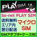 ��SONY�֥��ɡ�ʰ�SIM������̿������2.4GB/�����880�ߡ���ȴ�ˤ�1��80MB��SIM�����ץ�+SIM�������ա������®ã������̵������SIM�����ץ�+�������աۡ������ȯ���ۡڥ��ꥢ��������ۡڥޥ�����SIM��So-net PLAY SIM by SONY�ڷ�¡����880�ߡ���ȴ�ˤ�1��80MB�Υ�Х���ǡ����̿��������������ǽ���ۡڢ����ֻ����Բġۥ��ͥå�