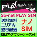��SONY�֥��ɡ�ʰ�SIM������̿������2.4GB/�����880�ߡ���ȴ�ˤ�1��80MB��SIM�����ץ�+SIM�������ա������®ã������̵������SIM�����ץ�+�������աۡ������ȯ���ۡڥ��ꥢ��������ۡڥʥ�SIM��So-net PLAY SIM by SONY�ڷ�¡����880�ߡ���ȴ�ˤ�1��80MB�Υ�Х���ǡ����̿��������������ǽ���ۡڢ����ֻ����Բġۥ��ͥå�