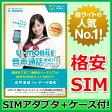 ショッピングLTE 【最短120分で発送】 U-mobile データ使い放題 SIMカード WEB限定パッケージ 【SIMアダプタ+SIMケース付き】 U-mobile SIM U-mobile SIMフリー U-mobile LTE 標準SIM マイクロSIM ナノSIM