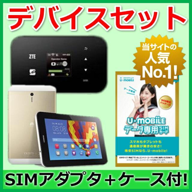 【2年利用契約・SIM・端末後日配送】データ使い放題 U-mobile SIMカード + LTEルーター + Wi-Fiタブレットセット タブレットシンプル キャンペーンパッケージ / U-mobile SIM U-mobile SIMフリー U-mobile LTE