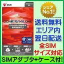 【最短120分で発送】OCN モバイル ONE 音声対応SIM 【SIMアダプタ+SIMケース付き】