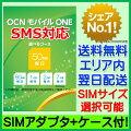 【最短120分で発送】OCN モバイル ONE SMS対応SIM 【SIMアダプタ+SIMケース付き】 / OCN モバイル O...