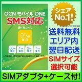 �ں�û120ʬ��ȯ����OCN ��Х��� ONE SMS�б�SIM ��SIM�����ץ�+SIM�������դ��� / OCN ��Х��� ONE SIM������ OCN ��Х��� ONE LTE OCN ��Х��� ONE SIM�ե OCN��Х���ONE ɸ��SIM �ޥ�����SIM �ʥ�SIM