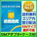 【最短120分で発送】OCN モバイル ONE SIMカード 【SIMアダプタ+SIMケース付き】 / OCN モバイル ON...