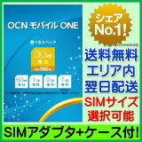 �ں�û120ʬ��ȯ����OCN ��Х��� ONE SIM������ ��SIM�����ץ�+SIM�������դ��� / OCN ��Х��� ONE SIM������ OCN ��Х��� ONE LTE OCN ��Х��� ONE SIM�ե OCN��Х���ONE ɸ��SIM �ޥ�����SIM �ʥ�SIM