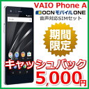 【5,000円キャッシュバック!】VAIO Phone A 5.5インチ OCNモバイルONE 音声対応SIMセット Android 搭載 3GB / 16GB VPA0511S SIMフリー