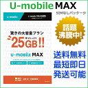 【最短120分で発送】 U-mobile MAX 25GB 2,380円 /月〜 SIMカード 事務手数料3,240円込【SIMアダプタ SIMケース付き】 U-mobile SIM U-mobile SIMフリー U-mobile LTE マイクロSIM ナノSIM