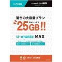 【最短120分で発送】 U-mobile MAX 25GB 2,380円 /月〜 SIMカード 事務手数料3,240円込 U-mobile SIM U-mobile SIMフリー U-mobile LTE..