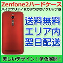 Zenfone2 ケース カバー Zenfone2 Hard Case Zenfone 2 ケース