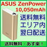 ASUS ZenPower 10,050mAh 日本版 ZenFone2 Zenfone 2 ZE551ML ZE550ML