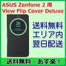 【最短120分で発送】View Flip Cover deluxe ASUS Zenfone2 ZE551ML 純正カバー 90AC00F0-BCV044 Zenfone 2 ZE551ML Zenfone2 ケース カバー