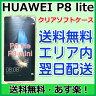 【最短120分で発送】HUAWEI P8lite ケース カバー [HUAWEI P8lite Clear Soft Case]クリアソフトケース P8 lite ケース カバー