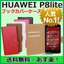 HUAWEI P8lite ケース 手帳 カバー 手帳型ケース[HUAWEI P8lite Book Cover Case] ブックカバーケース 手帳型 P8 lite ケース