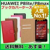 �ں�û120ʬ��ȯ����HUAWEI P8lite P8max ������ ��Ģ ���С� ��Ģ��������[HUAWEI P8lite P8max Book Cover Case] �֥å����С������� ��Ģ�� P8 lite P8max XPERIA Z5 SO-01H SO-02H SO-03H NEXUS 5X NEXUS 6P iPhone6s iPhone6