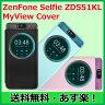 MyView Cover ASUS ZenFone Selfie ZD551KL 純正カバー Zenfone Selfie ZD551KL Zenfone Selfie ケース カバー