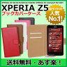 【最短120分で発送】SONY XPERIA Z5 / XPERIA Z5 Compact / XPERIA Z5 Premium / XPERIA Z3 ケース 手帳 カバー 手帳型ケース[XPERIA Z5 / Z5 Comapct / Z5 Premium Book Cover Case] ブックカバーケース 手帳型 SO-01H SO-02H SO-03H SOV32 501SO SO-01G SOL26