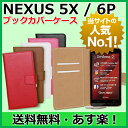�y�啝�l�����I�z�y�ŒZ120���Ŕ����zGoogle NEXUS 5X / NEXUS 6P �P�[�X