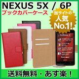 �������Ͳ������ۡں�û120ʬ��ȯ����Google NEXUS 5X / NEXUS 6P ������ ��Ģ ���С� ��Ģ��������[NEXUS 5X / NEXUS 6P Book Cover Case] �֥å����С������� ��Ģ�� �ͥ����� ������ nexus5x ��Ģ nexus6p ��Ģ
