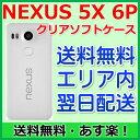 NEXUS 5X NEXUS 6P ケース カバー NEXUS 5X 6P Clear Soft Case クリアソフトケース / NEXUS 5X ケース NEXUS 6P TPU