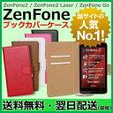 �y�ŒZ120���Ŕ����zZenFone Go / ZenFone Max / ZenFone2 Las