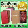 【最短120分で発送】ZenFone Go ZenFone Max / ZenFone2 / ZenFone2 Laser ケース カバー 手帳型 ZenFone Book Cover Case 手帳型ケース XPERIA NEXUS iPhone Zenfone 2 Laser ZB551KL ZE551ML ZE500KL ZE601KL XPERIA Z5 NEXUS 5X NEXUS 6P iPhone6s View Flip Cover