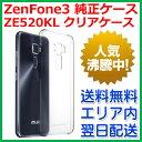 【最短120分で発送】純正 クリアケース ASUS ZenFone3 ZE520KL 純正クリアケース 90AC01U0-BCS001 Zenfone 3 ケース カバー 純正カバー 純正ケース
