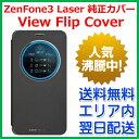 【最短120分で発送】純正カバー View Flip Cover ASUS ZenFone3 Laser ZC551KL 純正カバー 90AC01M0-BCV001 90AC01M0-BCV002 Zenfone 3 Laser ケース カバー 手帳型