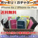 【ガチャ】【1,000円ポッキリ】 iphone6s ケース 手帳型 iphone6s ケース 手帳型 iPhone6 ケース 手帳型 iphone6 plus ケース 手帳型 【最高で本革5,000円のケースが届く!】 1000円 送料無料 ポッキリ
