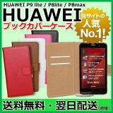 �ں�û120ʬ��ȯ����HUAWEI P9 lite P8lite P8max ������ ��Ģ ���С� ��Ģ��������[HUAWEI P9 lite P8lite P8max Book Cover Case] �֥å����С������� ��Ģ�� P9lite ������ P8 lite P8 max ZenFone XPERIA Z5 NEXUS 5X NEXUS 6P iPhone6s iPhone6