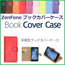 【最短120分で発送】【新価格】ZenFone Max / ZenFone2 / Zenfone3 ZE552KL ケース カバー 手帳型 ZenFone Book Cover Case 手帳型ケース XPERIA NEXUS iPhone ZenFone 2 Laser ZenFone 3 ZE551ML ZE601KL XPERIA Z5 iPhone7 View Flip Cover