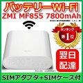 【最短120分で発送】バッテリーWi-Fi 7800mAh ZMI MF855 4G LTE SIMフリー モバイルバッテリー / バ...