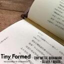 【即日発送】 日本製 キーリング タイニーフォームド タイニー メタル ブックマーク シルバー ブラス Tiny Formed Tiny metal key bookmark Silver Brass 真鍮 しおり TM-09S TM-09B ブランド