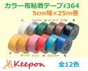 カラー布粘着テープ #364 12色からお選びください 手芸/工作/リンレイテープ/カラーテープ/夏休み工作キット