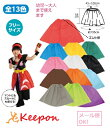 衣装ベース マントスカート(2個までメール便可能)〜13色からお選びくださいアーテック