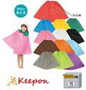 衣装ベース マントスカート(2個までメール便可能)〜13色か...