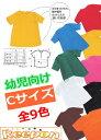 衣装ベース シャツ 幼児向きCサイズ〜9色からお選びくださいアーテック 不織布 発表会 学芸会