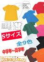 衣装ベース シャツ 中学年〜高学年向きSサイズ〜9色からお選びくださいアーテック 不織布 発表会 学芸会
