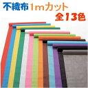 カラー不織布ロール 100cm巾×1m切売(2枚までメール便可能)〜13色からお選びください カット販売 アーテック/生地/素材/衣装