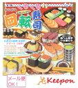 おりがみくるくる回転寿司 (メール便可能)美術/工作/折り紙/おりがみ/トーヨー/寿司