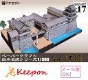 復元 津城 ペーパークラフト 1/300(メール便可能)日本名城シリーズNo17藤堂高虎/津32万石